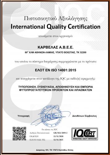 ΚΑΡΒΕΛΑΣ_ISO_14001 (1)