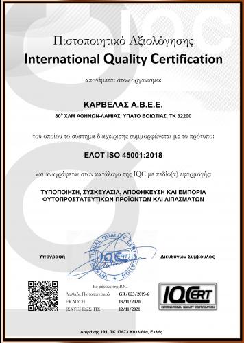 ΚΑΡΒΕΛΑΣ_ISO_45001 (1)